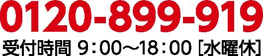 0120-899-919 受付時間 9:00~18:00[水曜休]